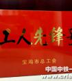 中铁一局五公司罗八项目部荣获宝鸡市工人先锋号