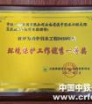 中铁一局五公司滇中引水工程大理段项目部荣获业主2020年度环水保工作优秀奖