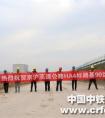 中铁一局三公司京沪高速公路HA4标项目路基填筑试验段顺利完成
