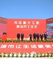 上海市、区重大工程集中开工仪式在中铁二十四局项目现场举行