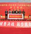 中铁建上海总部员工生活基地项目(铁建嘉苑)正式开工