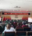 中铁二十三局三公司召开2021年法律合规培训会