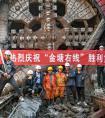 金华市轨道交通金义线下穿沪昆铁路隧道右线贯通