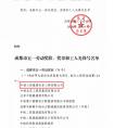 """公司成都地铁8号线项目部荣获""""成都市五一劳动奖状""""荣誉"""
