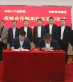中铁十八局集团与中能昊龙集团签订战略合作框架协议