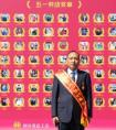 """王连华被授予""""四川省五一劳动奖章""""荣誉称号"""