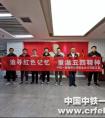 中铁一局物贸公司开展五四青年节系列活动