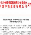 姜春平同志荣获中国中铁党委专项表彰奖励