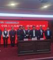中铁十八局集团与陕西渭河生态集团签署战略合作协议书