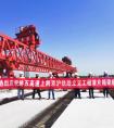 蚌五高速上跨京沪铁路立交工程首片箱梁顺利架设