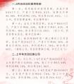 """中铁十五局""""提质增效夺红旗""""主题劳动竞赛6月份流动红旗项目部"""