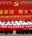 中铁二十三局总部组织参观四川省庆祝建党100周年主题展